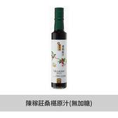 【陳稼莊】自然農法桑椹原汁(無加糖)(250ml)~無糖更天然有效