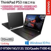 【Lenovo】ThinkPad P53 15.6吋i7-9750H六核512G SSD效能Quadro獨顯專業版商務工作站筆電