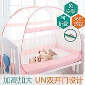 兒童床蚊帳嬰兒床蚊帳蒙古包通用寶寶蚊帳罩新生兒可折疊底免安裝·享家