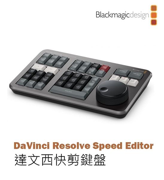 黑熊數位 Blackmagic 黑魔法 DaVinci Resolve Speed Editor 影片剪接鍵盤