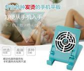 散熱器-手機散熱器 懶人支架ipad平板電腦通用桌面任天堂switch風扇降溫 東川崎町