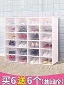 鞋櫃加厚鞋盒收納盒透明抽屜式鞋子塑料鞋箱鞋櫃鞋收納盒子簡易鞋架LX 愛丫