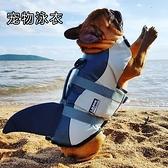 寵物游泳 狗狗救生衣法斗鯊魚泳衣柯基泰迪金毛大中小型犬玩水用 韓美e站