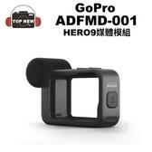 GoPro 媒體模組 ADFMD-001 收音 麥克風 外框 原廠配件 公司貨 適用 HERO9