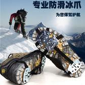 戶外18齒加強型簡易冰爪玩雪必備裝備【3C玩家】