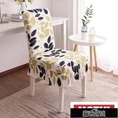 椅子套罩家用彈力連身酒店餐桌椅背現代簡約歐式布藝座椅套凳子套KLBH48119【全館免運】