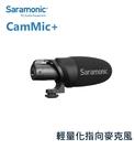 黑熊數位 Saramonic 楓笛 CamMic+ 麥克風 輕量化 指向性 電容式 外接 小巧輕便 3.5mm 輸出
