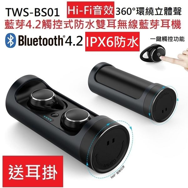 Hi-Fi音質 TWS BS01觸控式防水雙耳無線藍芽耳機