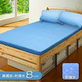床墊  記憶  高週波+防潑水 8cm 竹炭 記憶床墊 雙人+送高週波防潑水枕頭墊 KOTAS