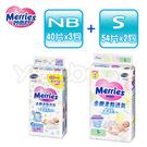 【特惠組】妙而舒 Merries 金緻柔點透氣紙尿褲 NB(40片)x3包+S(54片)x2包