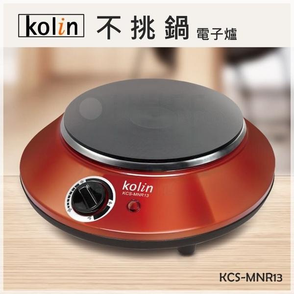 【九元生活百貨】歌林 不挑鍋電子爐 不挑鍋具 過熱自動斷電 KCS-MNR13
