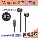 Maipou天籟之聲 數位音源 Lightning 8 pin入耳式耳機 黑色,原音重現 24bit 數位化音源體驗