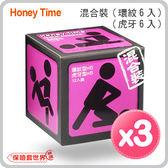 【保險套世界精選】哈妮來.樂活套混合裝保險套-紫(12入X3盒)