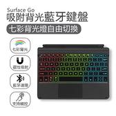 微軟Surface go 專用無線藍牙鍵盤 七彩背光鍵盤蓋 10英吋 磁吸 平板電腦辦公配件