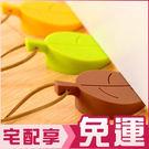 (2入)創意樹葉矽膠門擋 兒童防夾手安全門卡 立體可掛門塞【AE06056-2】大創意生活百貨