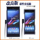 【Love Shop】Sony 磁吸充電線/磁扣線 磁力線 ZU/Ultra Z1/L39h/Ultra Z2 DK30 DK31磁性充電
