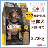 [即期良品] Nutram 紐頓 『 T27 無榖挑嘴全齡迷你犬(火雞+雞肉)』 2.72KG 【搭嘴購】