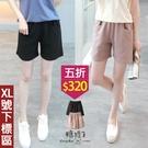 【五折價$320】糖罐子韓品‧車線造型口袋縮腰純色短褲→預購【KK7296】(XL號下標區)