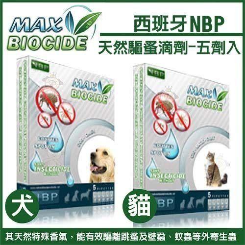 *WANG*西班牙NBP天然寵物驅壁蝨除跳蚤滴劑5劑入(狗/貓用)