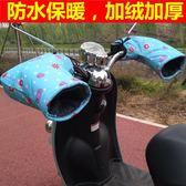 電動車手套冬季棉把套電瓶車摩托車保暖護手加厚防寒防水擋風男女