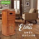 《DFhouse》艾爾瑪彩繪實木複合式垃圾桶 紐西蘭 松木 實木 回收 分類 清潔 書房 客廳 餐廳 廚房
