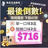 狂殺促銷每盒只要160元~台灣現貨手工製作 低卡美身豆渣餅乾(可可/紅茶/芝麻/抹茶)