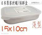 日本製-長方型密封罐/長方型保鮮盒/附蓋...