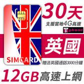 【TPHONE上網專家】12GB 30天 英國 贈送當地通話 3000分鐘