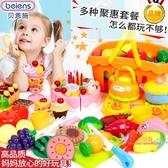 切切樂 兒童切水果女孩玩具蛋糕蔬菜水果切切樂玩具廚房過家家套裝 2色