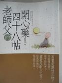 【書寶二手書T3/勵志_BS2】老師父的四十八帖開心藥_蘇達多