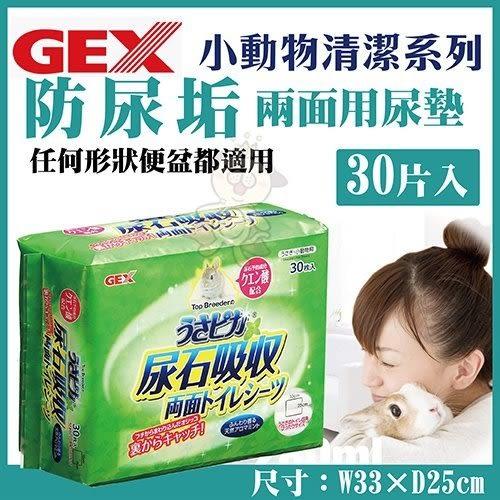『寵喵樂旗艦店』日本GEX 《防尿垢兩面用 方型便盆尿墊 》30枚入【1GXR10080】