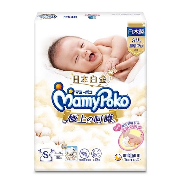 滿意寶寶 日本白金 極上呵護紙尿褲/尿布 (S) (60片x4包/箱)-箱購