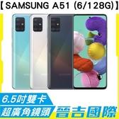 【晉吉國際】Samsung Galaxy A51 6.5吋 4G+4G 雙卡雙待 四鏡頭 6/128G 八核心 指紋辨識