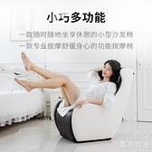 按摩椅 110V春天印象按摩椅新款家用全身小型迷你全自動智慧背部沙發單人椅子 快速出貨YJT