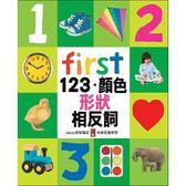 First123、顏色、形狀、相反詞