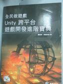 【書寶二手書T1/電腦_YIV】全民做遊戲-Unity 跨平台遊戲開發進階寶典_謝忠和_附光碟