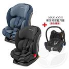 【組合】MAXI-COSI Titan 嬰幼兒童成長型汽座+CabrioFix 新生兒提籃汽座【佳兒園婦幼館】