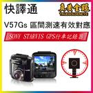 【快譯通】ABEE V57Gs 前鏡頭 SONY STARVIS GPS行車記錄器 區間測速