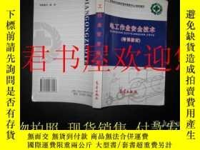 二手書博民逛書店罕見電工作業安全技術(培訓教材)Y204352 河南省勞動保護宣