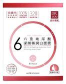 森田DR.JOU六重玻尿酸深層極潤白面膜6入