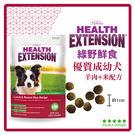 【力奇】綠野鮮食 天然狗糧 成幼犬(羊肉+米配方-大顆粒)-4LB/磅-640元 可超取(A001A16)