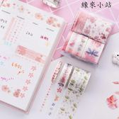 8卷手帳櫻花和紙膠帶