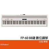 【非凡樂器】Roland FP-60/88鍵數位鋼琴/公司貨保固/白色/單琴