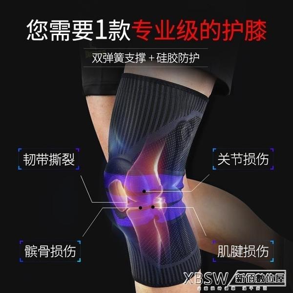護膝運動籃球騎行男女士戶外健身跑步專業半月板損傷保暖膝蓋護具『新佰數位屋』