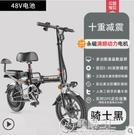 折疊電動自行車代駕迷你鋰電池小型電瓶車女...