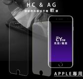 【日本原料素材】軟膜 亮面/霧面 蘋果 iPhone 4s 5 SE 6s 7 8 Plus X 手機螢幕 靜電 保護貼膜
