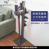 CB JAPAN Camtool 直立式吸塵器收納架  CB001金屬灰