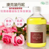 捷克植物世界 菠丹妮 botanicus  天然玫瑰香體凝脂全身按摩油 SP嚴選家
