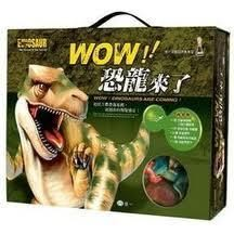 書立得-WOW!恐龍來了新版(Q0550-1)