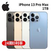 Apple iPhone 13 Pro Max 6.7吋 (1TB) 智慧型手機
